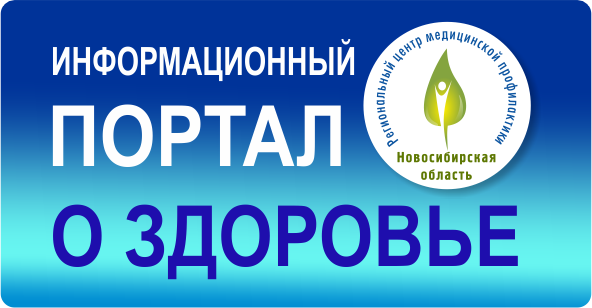 """Информационный портал """"О здоровье"""""""